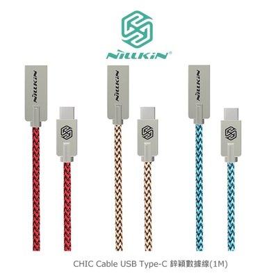 NILLKIN CHIC Cable USB Type-C 鋅穎數據線(1M)/充電線/尼龍編織【馬尼行動通訊】