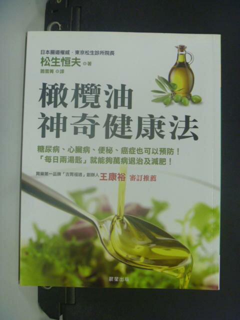 【書寶二手書T6/養生_GAC】橄欖油神奇健康法_松生恆夫