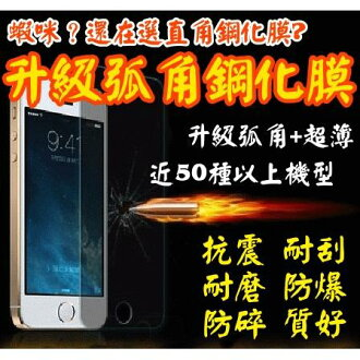 《SF0044》9H玻璃保護貼 galaxy S2/S3/S4/S5/S6/S7 Note 2/Note 3 Neo/Note 4 edge/Note 5/Note 6 保護貼 前膜 鋼化膜 玻璃膜