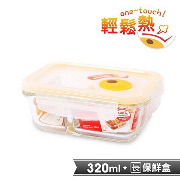 樂扣樂扣輕鬆熱耐熱分隔玻璃保鮮盒長方形320ml分格便當盒LLG422DST-大廚師百貨
