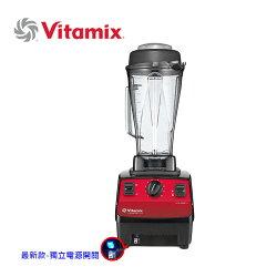 【美國Vita-Mix】多功能生機調理機VITA PREP3 超强3匹動能馬力