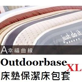 [Outdoorbase]床墊保潔床包套XL款式A(幸福曲線)歡樂時光充氣床墊適用200x29026305A