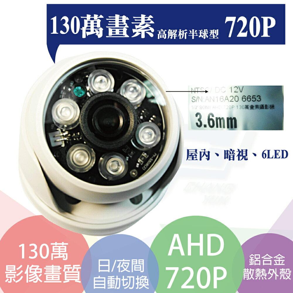 高雄 台南 屏東監視器 AHD 百萬畫素 720P 1 4 CMOS 6陣列式LED 高解