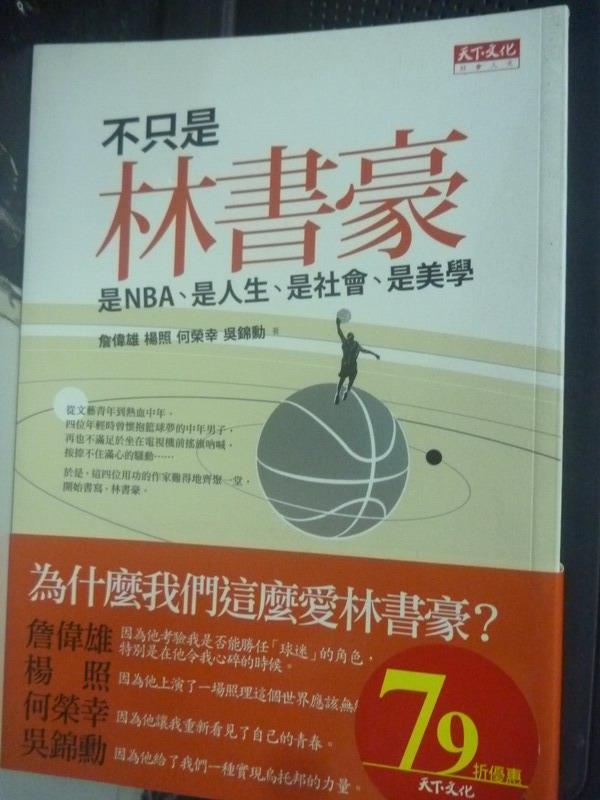 【書寶二手書T3/心靈成長_IGJ】不只是林書豪-是NBA.是人生.是社會.是美學_詹偉雄