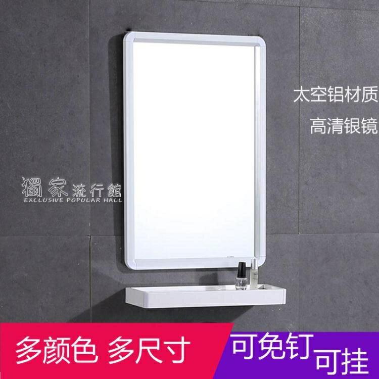 浴室鏡免釘衛生間浴室打孔壁掛太空鋁帶框鏡子加置物架鋁合金邊框YJT 快速出貨