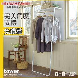日本【YAMAZAKI】tower雅痞時尚層板掛衣架-白/黑★收納架/衣架/包包架