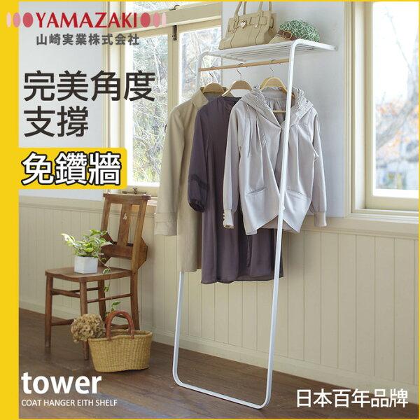 日本【YAMAZAKI】tower雅痞時尚層板掛衣架-白黑★收納架衣架包包架