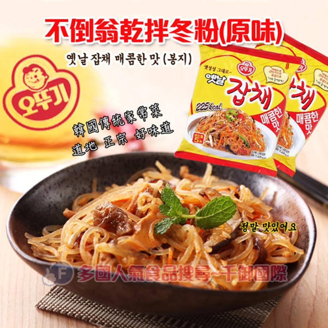 韓國不倒翁乾拌冬粉(原味) 泡麵 快煮麵 韓式雜菜 乾拌冬粉