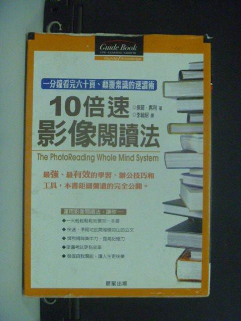 【書寶二手書T7/心理_GMN】10倍速影像閱讀法_保羅‧席利, 李毓昭