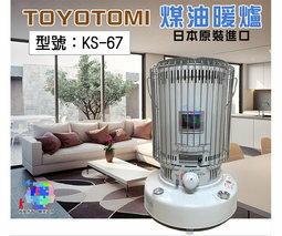 【尋寶趣】狂殺 日本原裝 TOYOTOMI 煤油暖爐 煤油爐 無電暖器 無電熱器 大瓦數 可煮水暖房 KS-67
