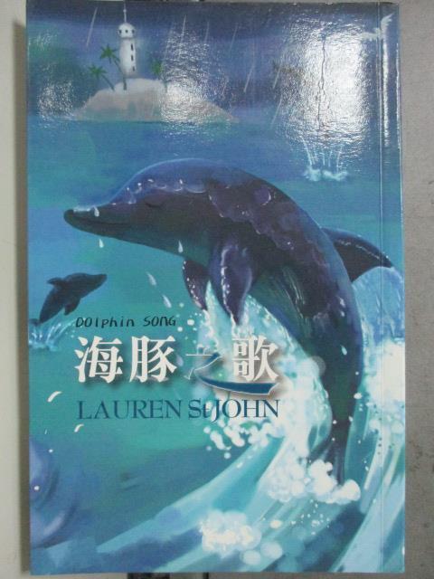 【書寶二手書T6/文學_HAK】海豚之歌 (平裝)_Lauren