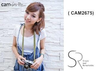 【Cam.in】潮流相機背帶 型號:CAM2675  圓孔型 編織款真皮相機背帶 顏色:淺綠色
