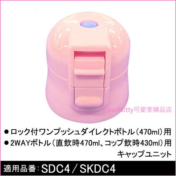 asdfkitty可愛家☆日本SKATER水壺用替換瓶蓋-粉紅色-適用SDC4SKDC4KSDC4-日本正版