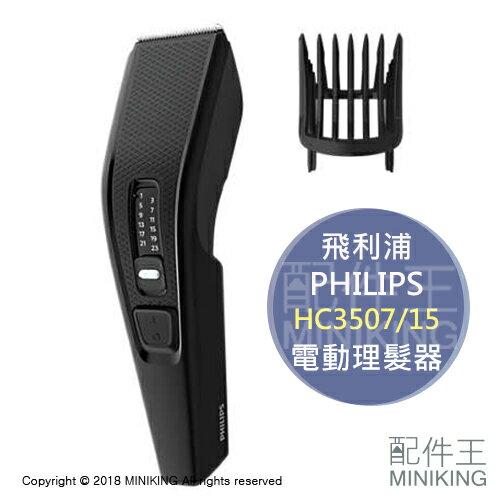 日本代購 空運 PHILIPS 飛利浦 HC3507/15 電動 理髮器 剪髮 12階段長度調節 刀刃可水洗