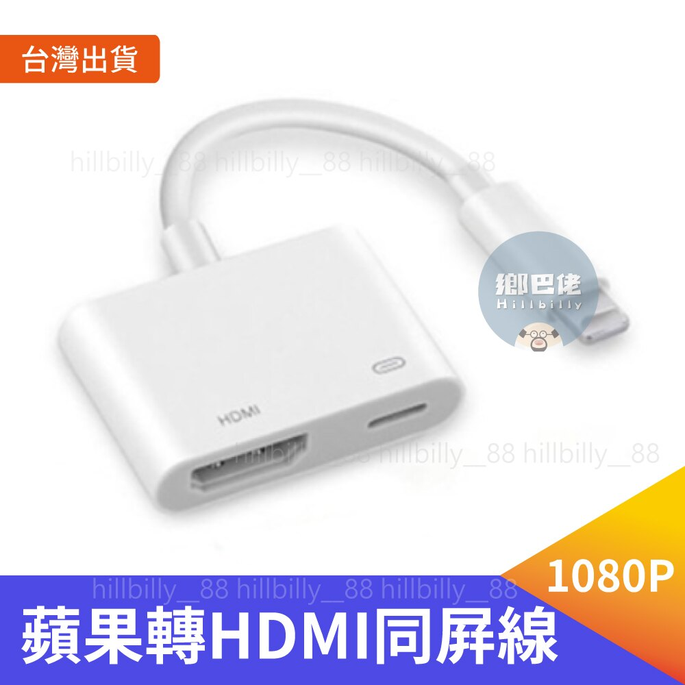 蘋果HDMI轉接頭 iPhone轉接線 手機轉電視 iPhone轉HDMI 電視線 電視HDMI傳輸線 蘋果 同屏線