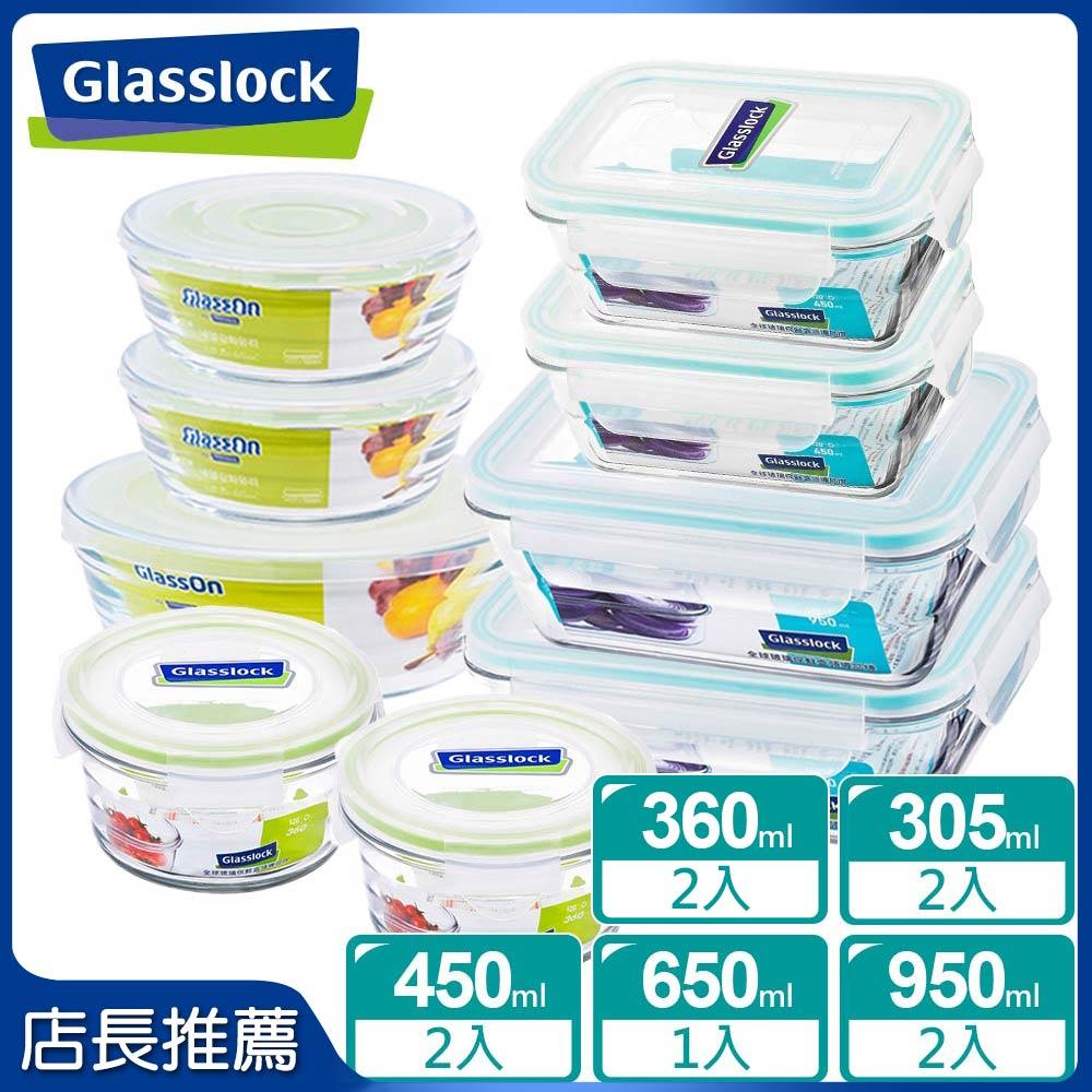 【店長推薦】Glasslock 強化玻璃保鮮盒 - 冰箱收納 9 件組/韓國製造/可微波/耐瞬間溫差120度/減塑餐盒/上班族學生帶飯 0