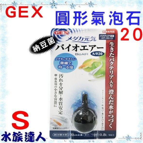 推薦【水族達人】日本GEX《納豆菌圓形氣泡石 S 20》日本製 氣泡細 溶氧效果好 ☆打氣馬達的好幫手☆
