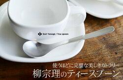 柳宗理 SORI YANAGI 不鏽鋼茶匙/湯匙/點心匙 14cm*夏日微風*