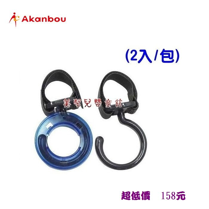 *美馨兒* 日本製Akanbou - 多用途掛勾附雨傘釦環(2入/包)嬰兒推車掛勾 158元
