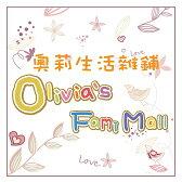 奧莉生活雜鋪 Olivia FamiMall