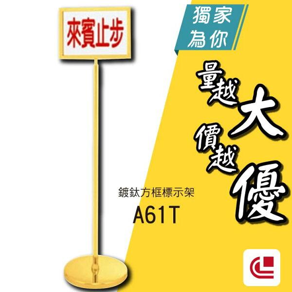 鍍鈦方框標示架A61T標示告示招牌廣告公布欄旅館酒店俱樂部餐廳銀行MOTEL社區公共場所