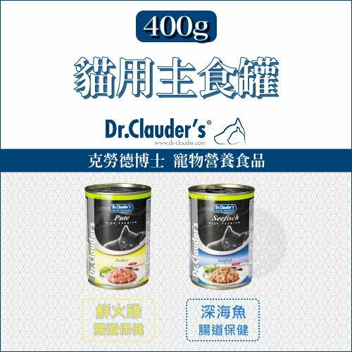 Dr-Clauders克勞德〔營養主食貓罐,2種口味,400g〕(一箱12入)