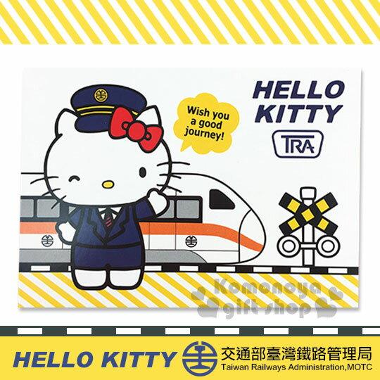 〔小禮堂〕Hello Kitty x 台鐵 明信片《白.站長.火車.太魯閣》新太魯閣號限定