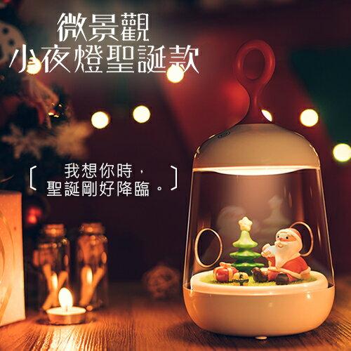聖誕交換禮物小夜燈