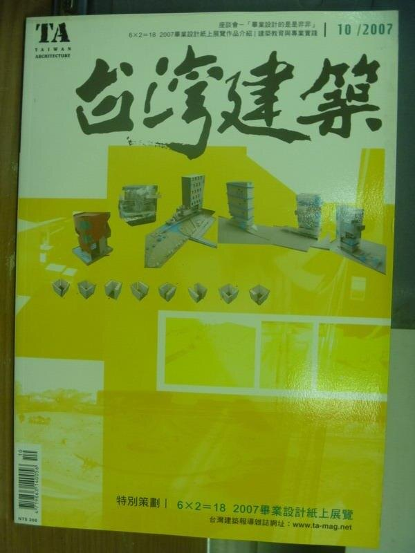 【書寶二手書T1/設計_PDS】台灣建築_145期_6X2=18 -2007畢業設計只上展覽