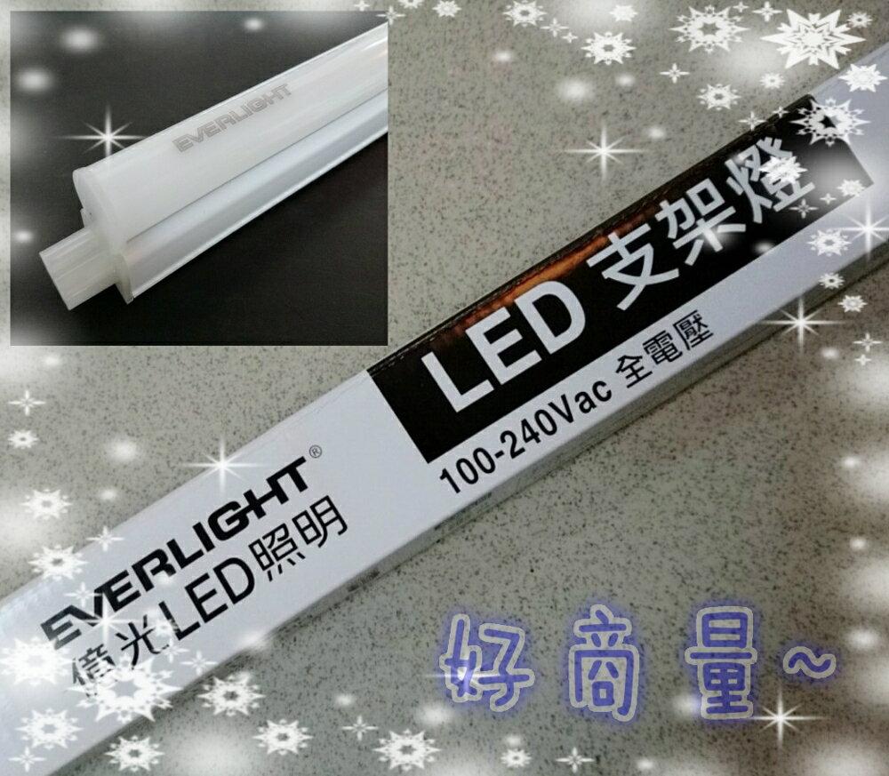 好視多~ 億光 5W 1尺 LED 支架燈 層板燈 全電壓