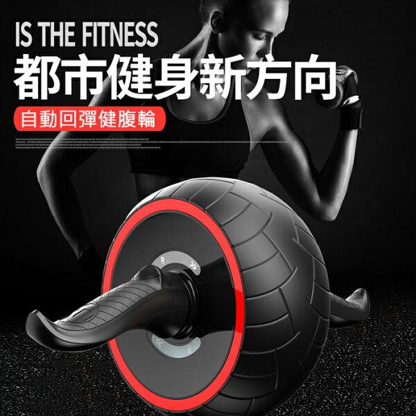【葉子小舖】自動回彈健腹輪腹肌輪健身器材健身滾輪彈力健腹輪巨輪健美輪健臂器伏地挺身仰臥起坐人魚線