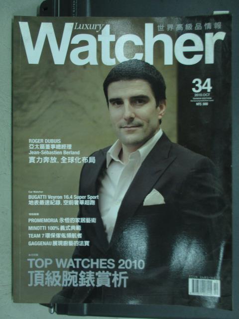 【書寶二手書T8/收藏_QDI】Watcher世界高級品情報_34期_頂級腕錶賞析