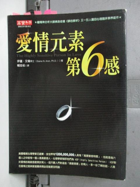 【書寶二手書T1/兩性關係_LFZ】愛情元素第六感_伊蓮艾倫
