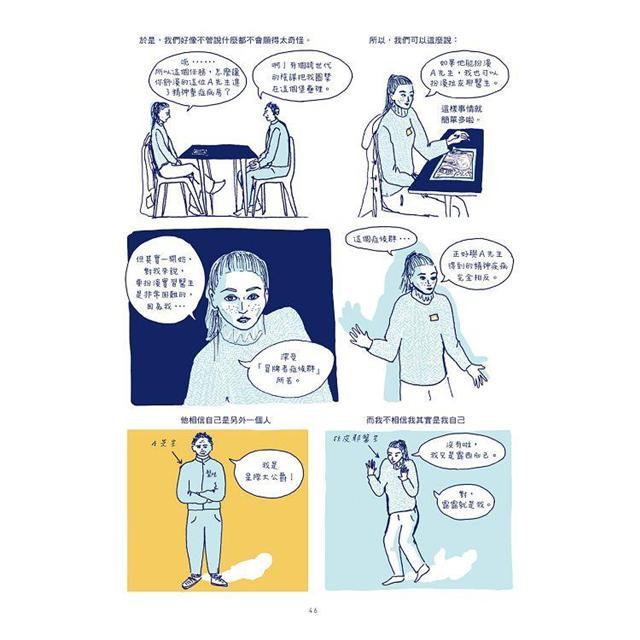 總覺得自己沒那麼好?:一位實習醫師的冒牌者症候群實錄 4