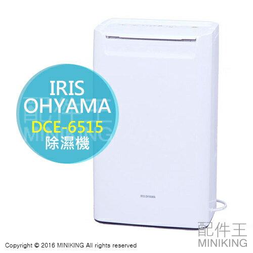 【配件王】日本代購 一年保 IRIS OHYAMA DCE-6515 除濕機 可定時 附把手 另 CV-F71
