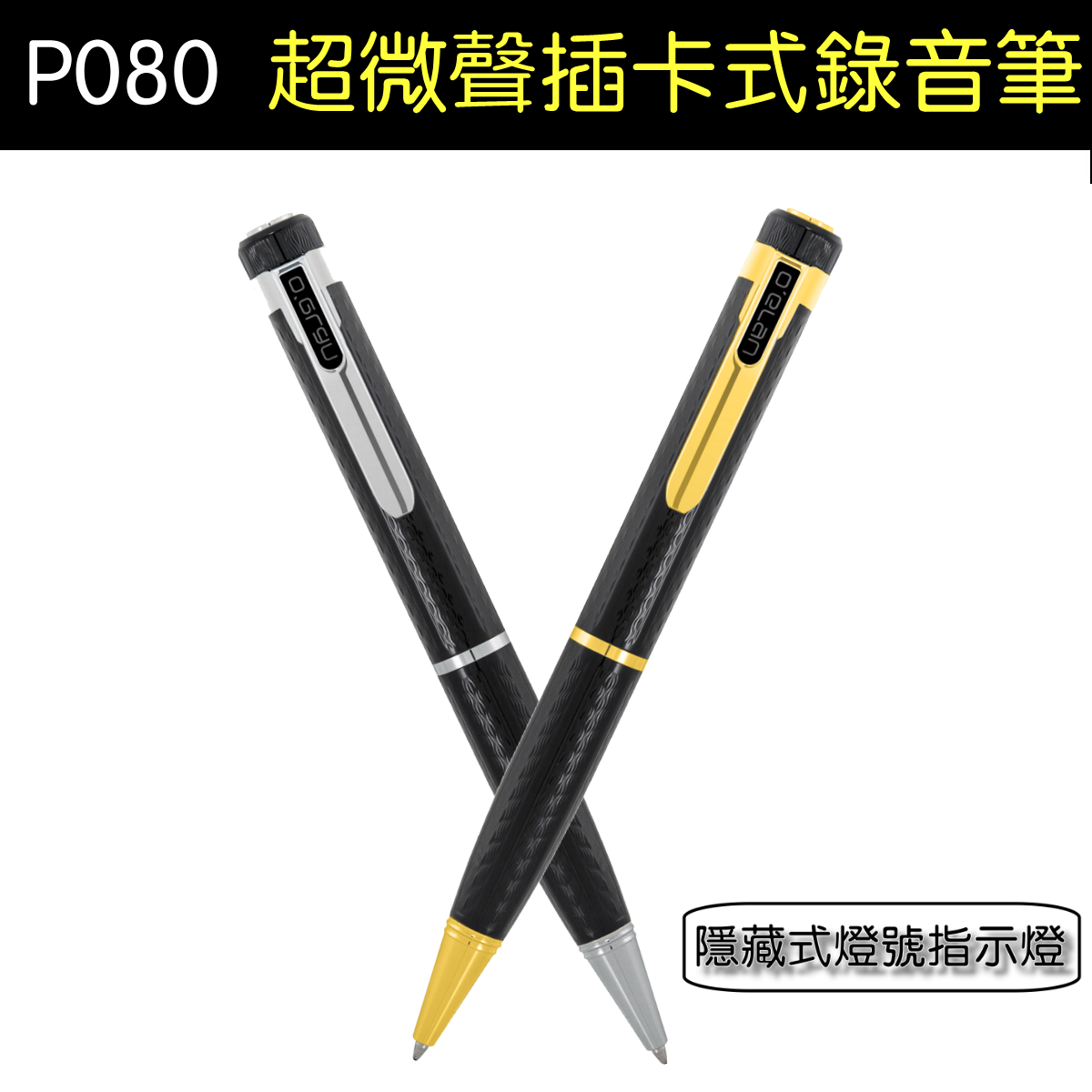 【送32G記憶卡】 Vitas 筆型插卡式錄音筆 P080 內建超微聲麥克風 智慧型降噪 高續航力 可書寫 隱藏式無燈號顯示