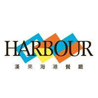 【漢來海港餐廳】台北分店 平日自助晚餐券~高雄地區可自取
