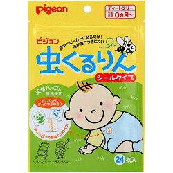 貝親 PIGEON 防蚊蟲貼布24枚入★衛立兒生活館★