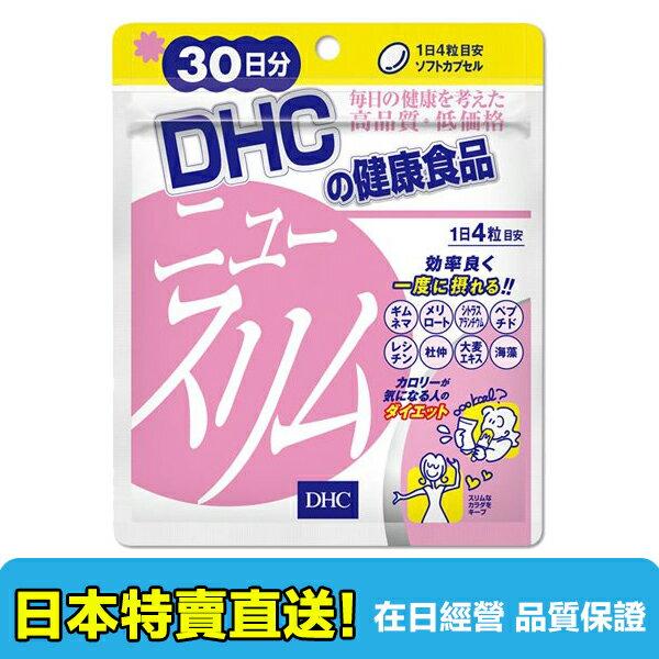 【海洋傳奇】日本DHC 輕盈元素 30日份