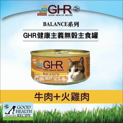 +貓狗樂園+ 健康主義GHR【貓用無榖主食罐。牛肉火雞肉。100g】45元*單罐賣場