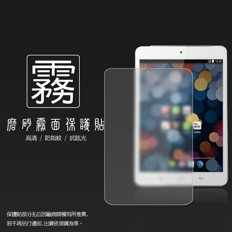 霧面螢幕保護貼 台灣大哥大 TWM Amazing P5 平板保護貼