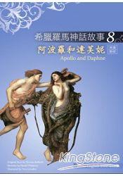 希臘羅馬神話故事8:阿波羅和達芙妮^(Apollo and Daphne^)^(25K彩圖