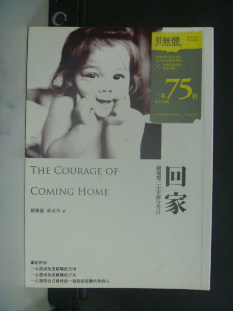 【書寶二手書T6/家庭_GQS】回家:賴佩霞二十年修行告白_郭貞伶