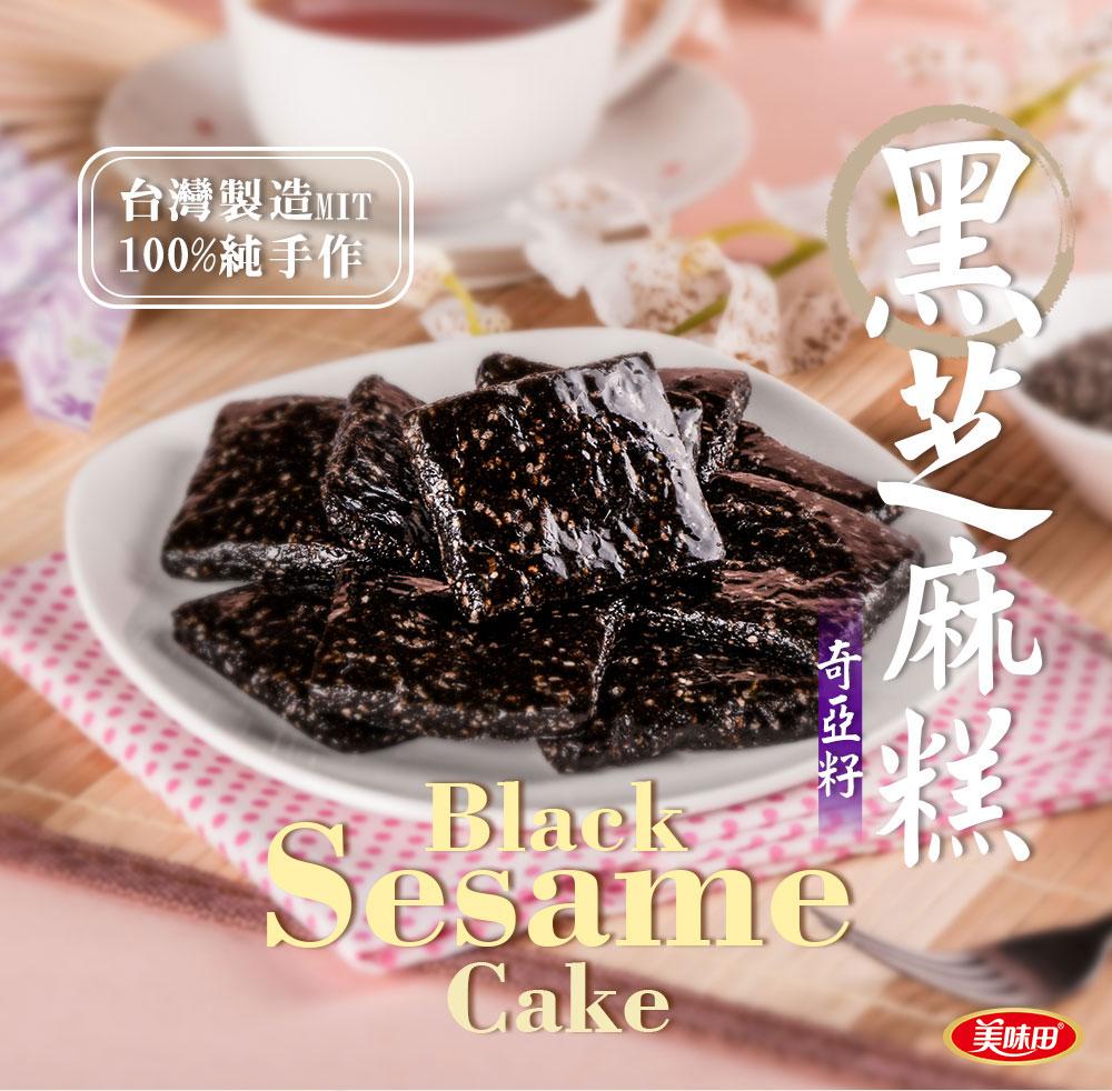 純素.養生 【奇亞籽】黑芝麻糕 300g 美味田
