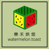 樂禾烘焙西瓜吐司