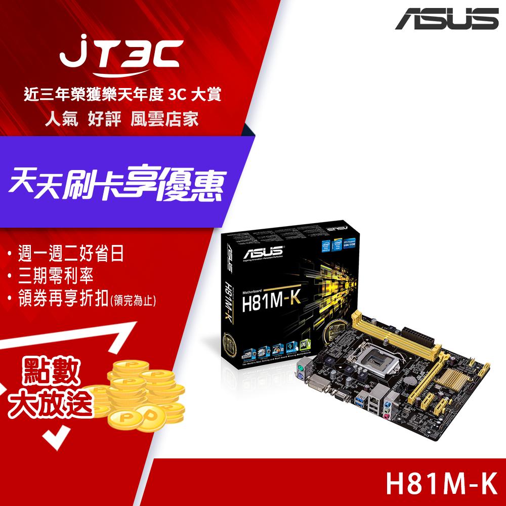 ASUS 華碩 H81M-K 主機板