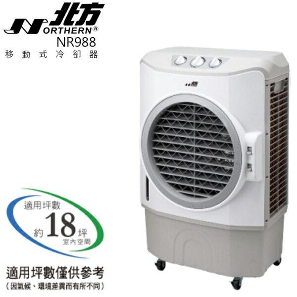移動式冷卻器✦NORTHERN北方NR988適用18坪公司貨0利率免運