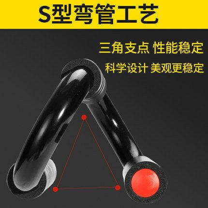 俯臥撐支架 S型俯臥撐架 運動塑形塑臂支架 中小型健身器材家用 體育用品『TZ3088』