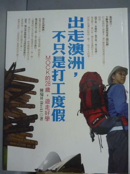 ~書寶 書T9/旅遊_QKY~出走澳洲,不只是打工度假_陳瑞昇