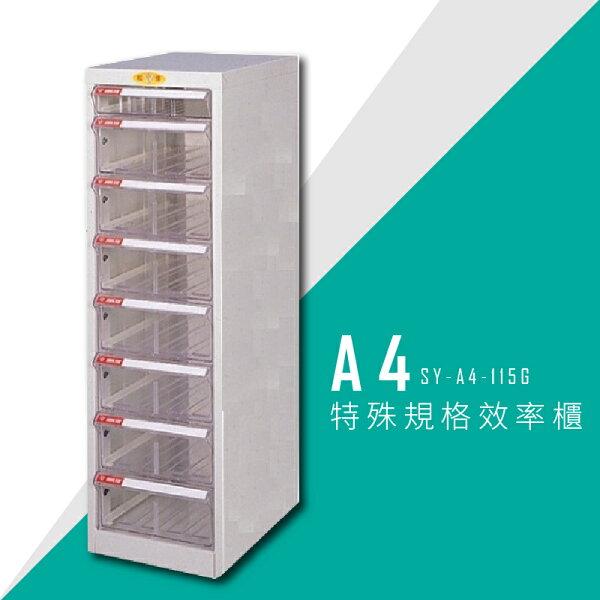 【台灣品牌首選】大富SY-A4-115GA4特殊規格效率櫃組合櫃置物櫃多功能收納櫃